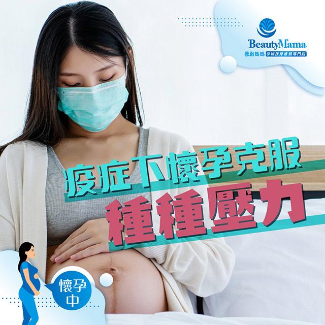 《疫情下懷孕》