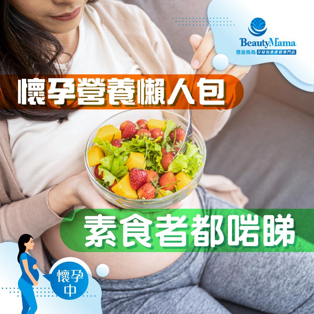《懷孕營養懶人包 素食者都啱睇》