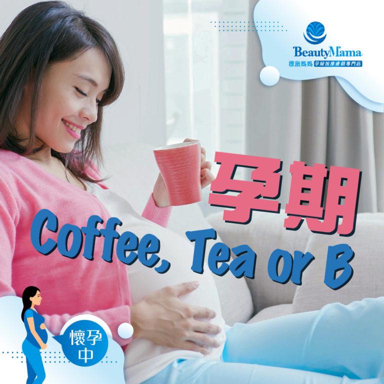 《孕期Coffee Tea or B…?》