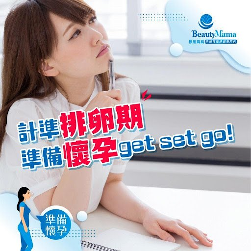 《密密做,懷孕機率唔一定高 計準排卵期 準備懷孕GET SET GO!》