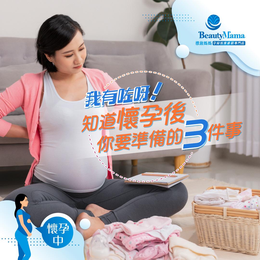 《我有咗呀! 知道懷孕後你要準備的3件事》