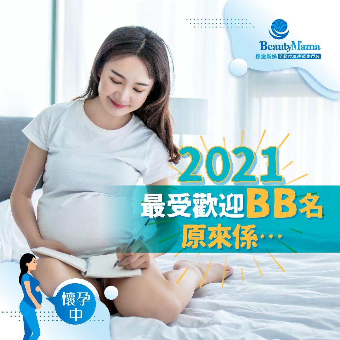 《2021 最受歡迎BB名原來係。。。》