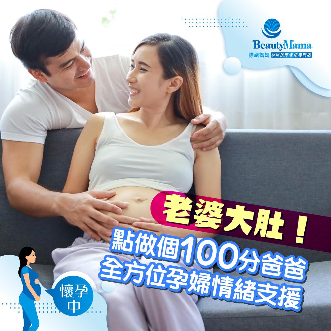 《老婆大肚!點做個100分爸爸 全方位孕婦情緒支援》