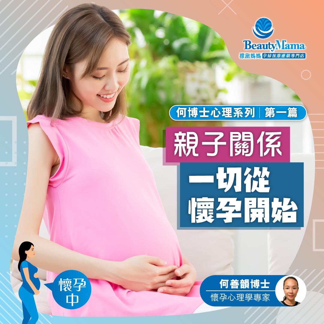 《親子關係 一切從懷孕開始》 何博士心理系列 (第 1 篇)