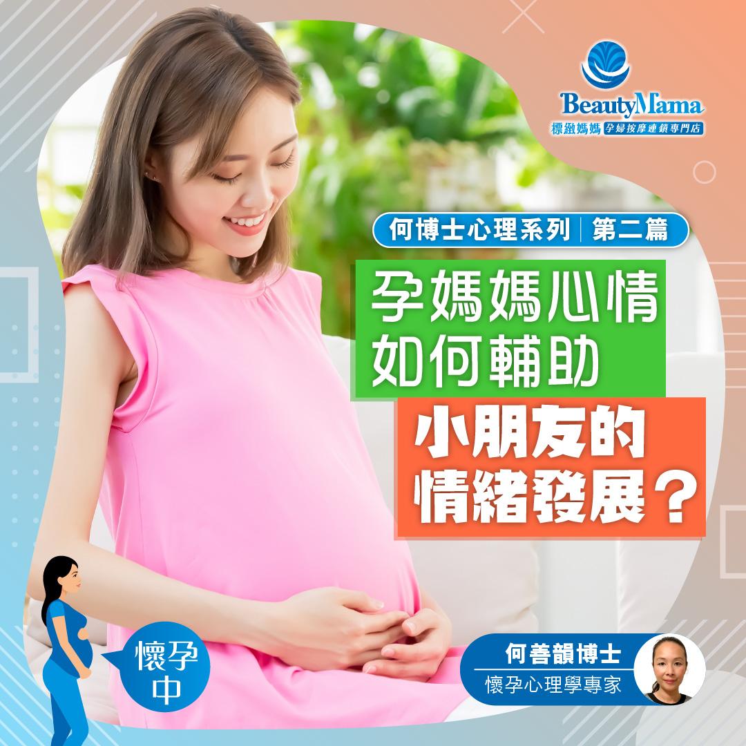 《孕媽媽心情如何輔助小朋友的情緒發展?》 何博士心理系列 (第 2 篇)