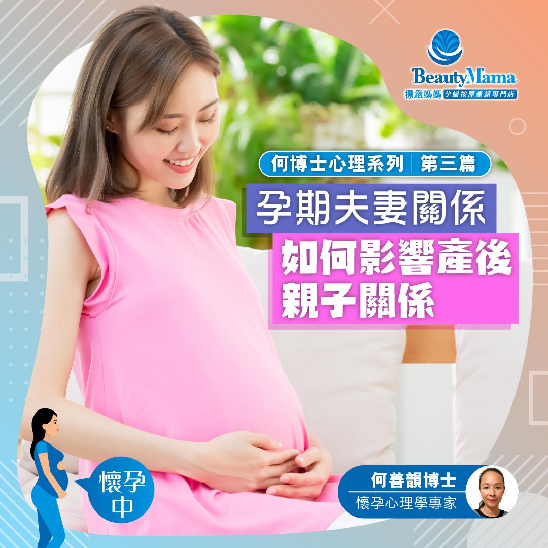 《孕期夫妻關係 如何影響產後親子關係》 何博士心理系列 (第 3 篇)