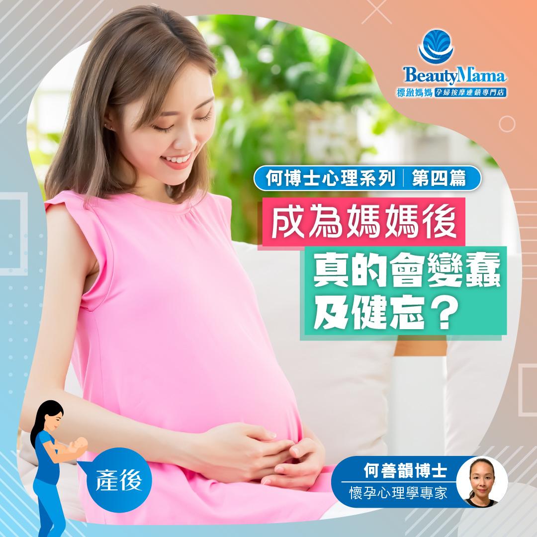 《成為媽媽後 真的會變蟲及健忘?》 何博士心理系列 (第 4 篇)