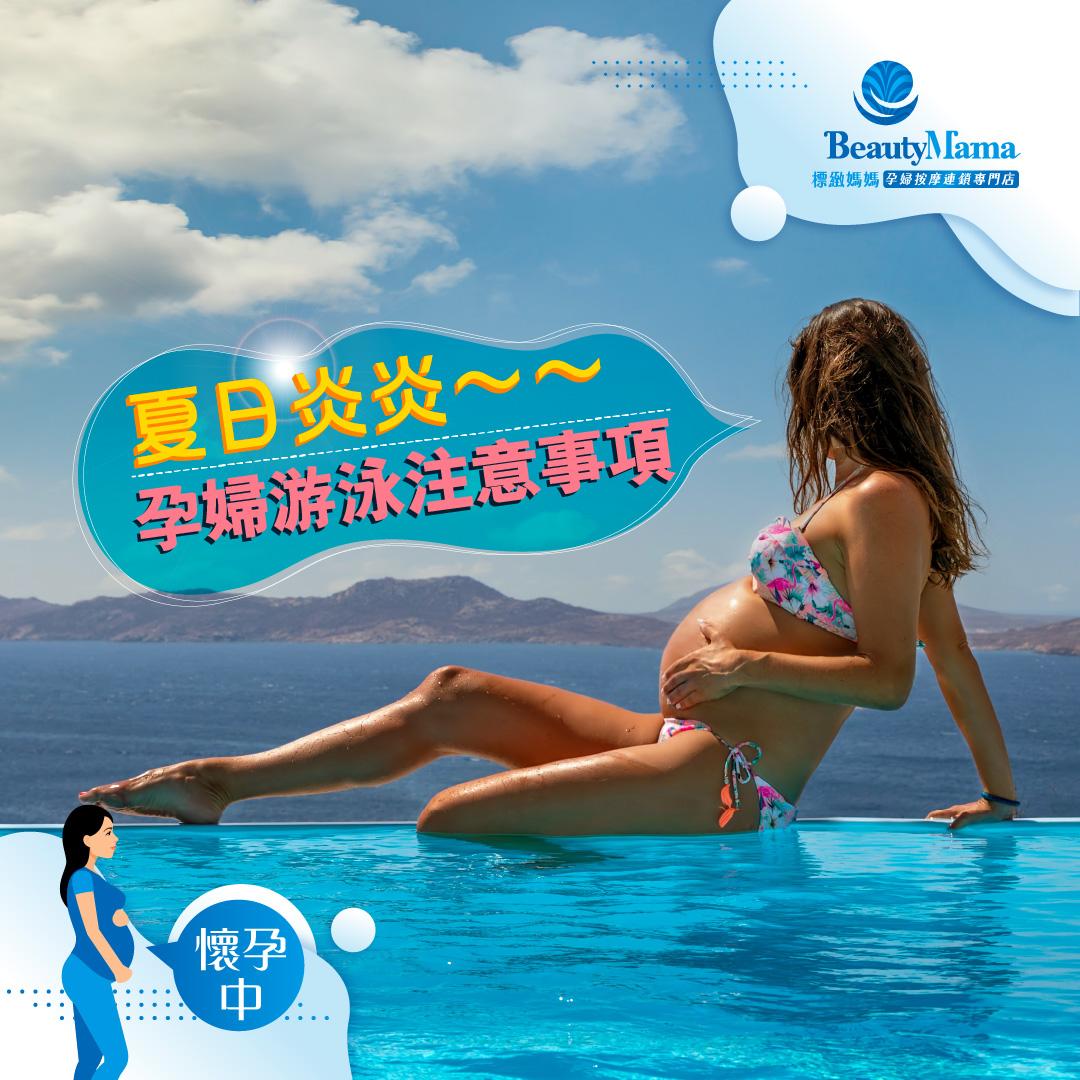 《夏日炎炎~~孕婦游泳注意事項》