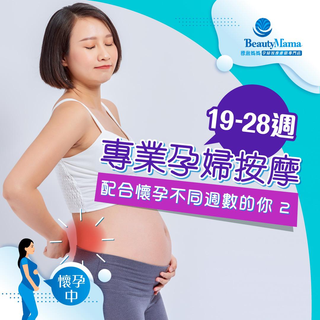 《專業孕婦按摩 配合懷孕不同週數的你 - 2》