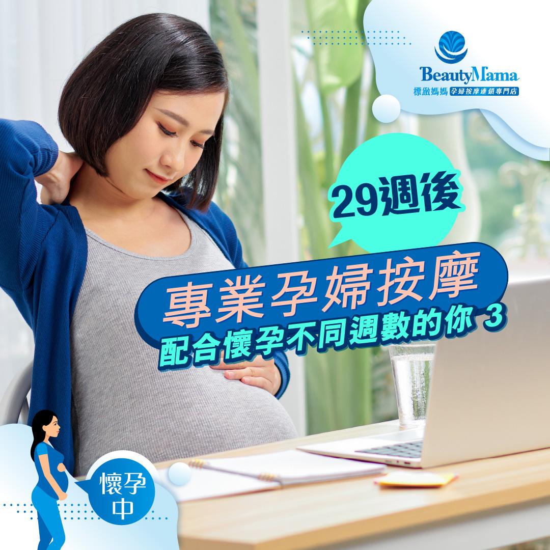 《專業孕婦按摩 配合懷孕不同週數的你 - 3》
