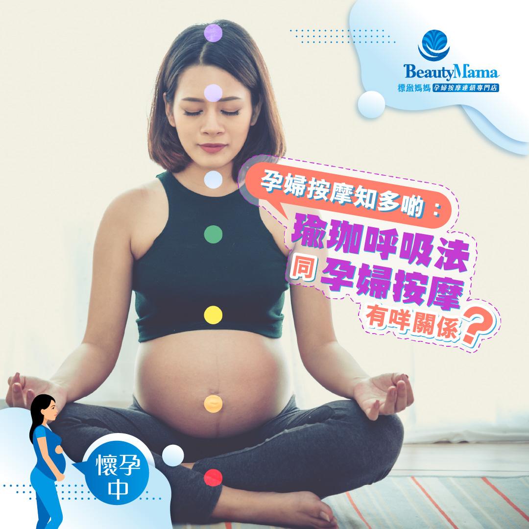 《孕婦按摩知多啲:瑜珈呼吸法同孕婦按摩有咩關係?》