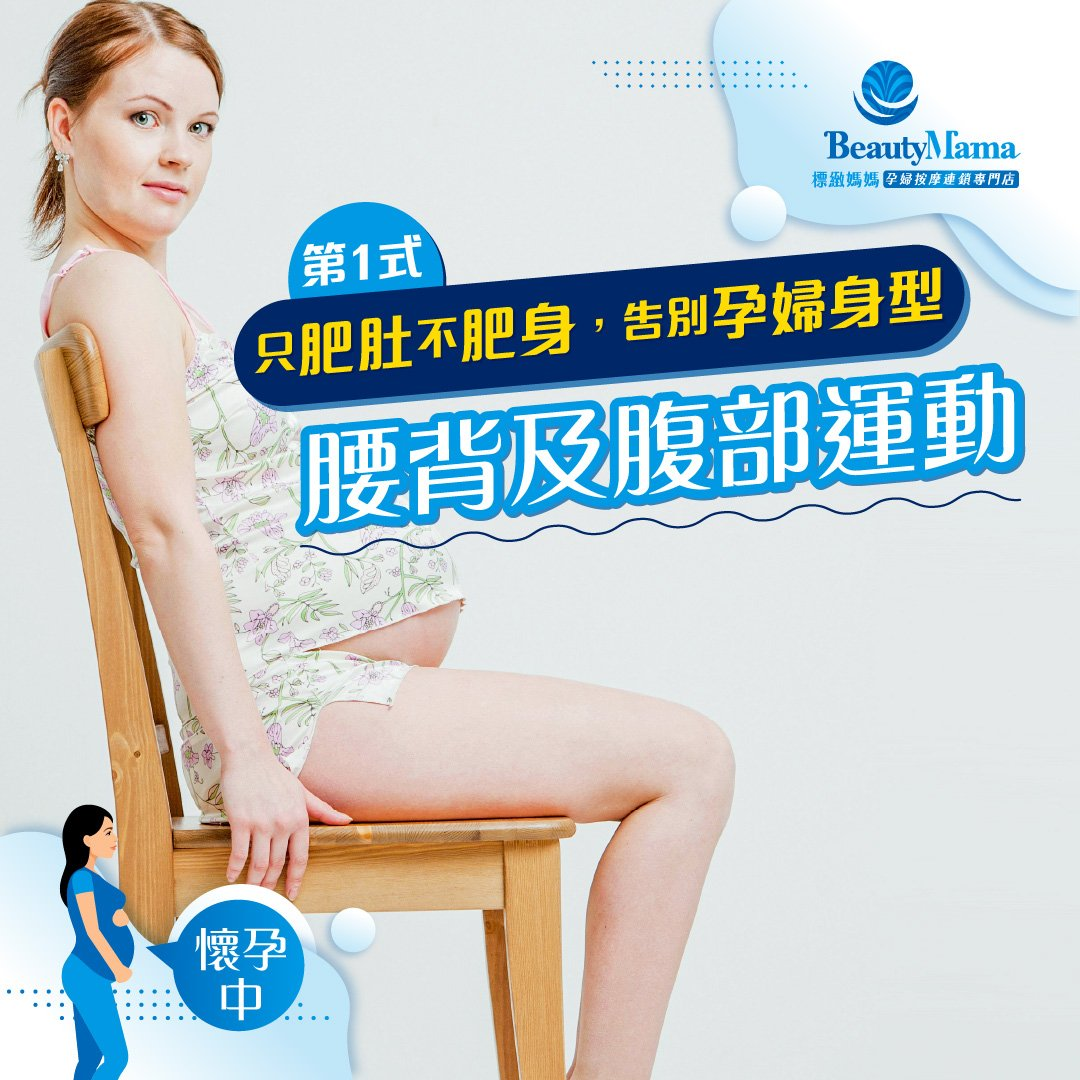 《只肥肚不肥身,告別孕婦身型(第1式):腰背及腹部運動》