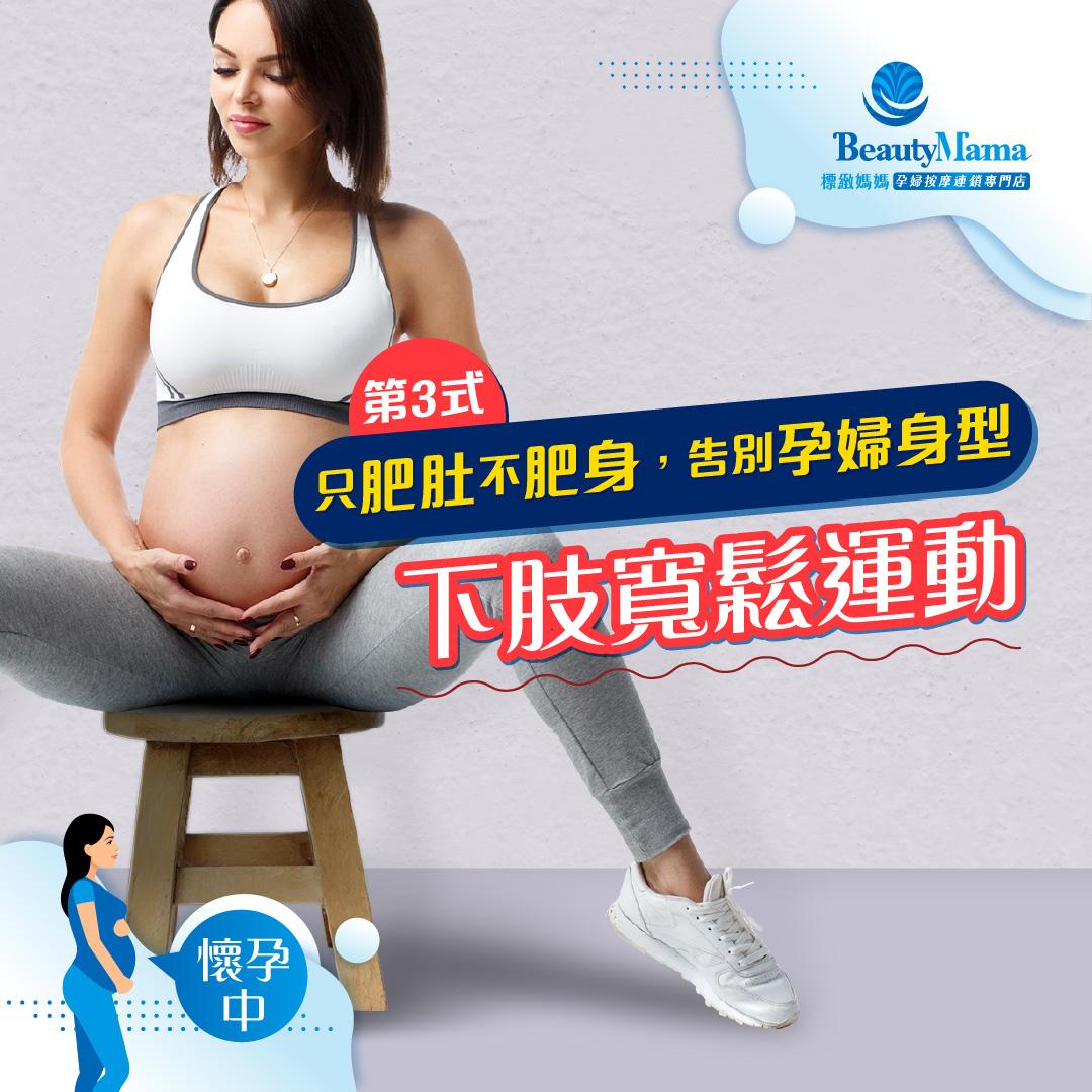 《只肥肚不肥身,告別孕婦身型(第3式): 下肢寬鬆運動》